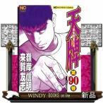 天牌(90) 麻雀飛龍伝説 (ニチブンコミックス)来賀 友志