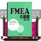 FMEAの基礎  故障モード影響解析         /  出版社-日本規格協会  -  [ 理工自然 ]  シリーズ-第2版