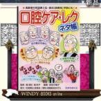 口腔ケア レクネタ帳      /   ひかりのくに  著 前田万亀子