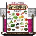 「医者いらず」の食べ物事典    / 石原結実  著 - PHP研究所