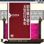 旧皇族が語る天皇の日本史    /   PHP研究所 /  竹田恒泰
