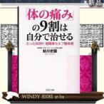 Yahoo!WINDY BOOKS on line「体の痛み」の9割は自分で治せる たった90秒!超簡単セルフ整体術    / 鮎川史園  著 - PHP研究所