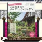 Yahoo!WINDY BOOKS on lineはじめての手づくりオーガニック・ガーデン  無農薬で安心・ラクラク      / 9784569828978  ・PHP研究所PHPビジュアル実用BO