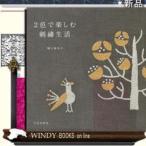 2色で楽しむ刺繍生活    /  文化出版局   ジャンル  実用書    樋口愉美子