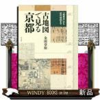 古地図で見る京都