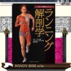 Yahoo!WINDY BOOKS on lineランニング解剖学                          /  ベ−スボ−ル・マガジ      ジャンル  スポーツ   作者 ジョ−・プレ