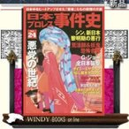 日本プロレス事件史    週刊プロレスSPECIAL 悪党の世紀  24