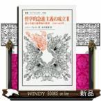 Yahoo!WINDY BOOKS on line哲学的急進主義の成立(2) 最大幸福主義理論の進展 1789〜1815年