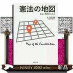 憲法の地図 条文と判例から学ぶ      /   法律文化社  著 大島義則