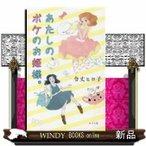 あたしのボケのお姫さま / 出版社  ポプラ社   著者  令丈ヒロ子   内容: 水口まどかはお笑い芸人志望の中学2年生。まどかの前に、昭和のアイ