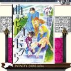 WINDY BOOKS on lineで買える「曲がり角のボクら」の画像です。価格は669円になります。