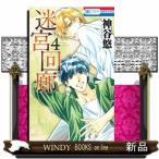 迷宮回廊 4(花とゆめコミックス)神谷悠