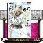 贄姫と獣の王 7(花とゆめコミックス)友藤結
