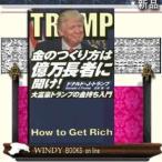 金のつくり方は億万長者に聞け! 大富豪トランプの金持ち入門 / 出版社  扶桑社   著者  ドナルド・J・トランプ   内容: バブルも不況も生き
