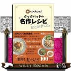 クックパッドの名作レシピまとめましたクックパッド株式会社 / 出版社  扶桑社   著者  クックパッド株式会社   内容: 日本最大のレシピサービ