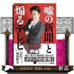 「嘘の新聞」と「煽るテレビ」 / 出版社  扶桑社   著者  和田政宗   内容: 元NHKアナウンサーとして異彩を放つ注目の若手国会議員が、日常