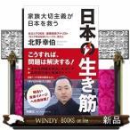 日本の生き筋 家族大切主義が日本を救う / 出版社  扶桑社   著者  北野幸伯   内容: この本には、「幸せな日本の創り方」が、はっきり、くっ