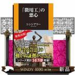 WINDY BOOKS on lineで買える「「徴用工」の悪心」の画像です。価格は907円になります。