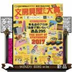 Yahoo!WINDY BOOKS on line文房具屋さん大賞 注目の新商品がズラリ!最高の逸品が決定!  注目の新商品がズラリ!最高の逸品が決定! 有名店のプロが「自腹で買いたい!」逸品295  2017