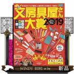 Yahoo!WINDY BOOKS on line文房具屋さん大賞 注目の新商品がズラリ!最高の逸品が決定!