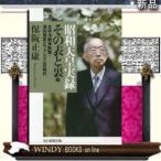 昭和天皇実録 その表と裏(2)       /   毎日新聞出版  著 保阪正康