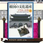 歴史探訪 韓国の文化遺産(上) ソウル・公州         /   出版社  山川出版社   著者  「歴史探訪 韓国の文化遺産」編集委員会