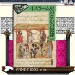 イスラーム史のなかの奴隷  世界史リブレット