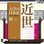 大学の日本史 教養から考える歴史へ 3 近世