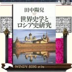 世界史学とロシア史研究 田中陽兒