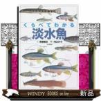 くらべてわかる身近な淡水魚         /  出版社  山と溪谷社   著者  斉藤憲治