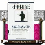 小田和正オフィシャル・データブック  アーティストファイル