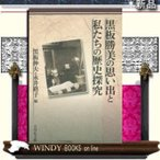 Yahoo!WINDY BOOKS on line黒板勝美の思い出と私たちの歴史探究         /   出版社  吉川弘文館   著者  黒板伸夫