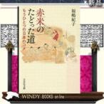 赤米のたどった道 もうひとつの日本のコメ         /   出版社  吉川弘文館   著者  福嶋紀子