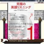 Yahoo!WINDY BOOKS on line究極の英語リスニング STANDARD VOCABULARY LIST   List  1