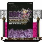 ドラゴンクエストモンスターズジョーカー3プロフェッショナル最強データ+ガイドブッ