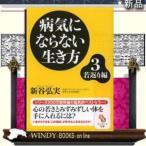 病気にならない生き方  若返り編  3    / 新谷弘実  著 - サンマーク出版