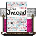 Jw_cadシリーズ  やさしく学ぶJw_cad★デラックス  15