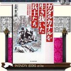 ガダルカナルを生き抜いた兵士たち  日本軍が初めて知った対米戦の最前線    / 土井全二郎  著 - 光人社