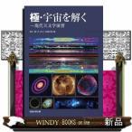 極・宇宙を解く  現代天文学演習