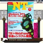 NTを再インストールしよう!  Windows NT   press