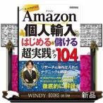 Amazon個人輸入はじめる&儲ける超実践テク104 ネットでらくらく!  ネットでらくらく!