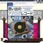 Yahoo!WINDY BOOKS on line思い出のアナログレコードを再び楽しむ 〜かんたんきれいにデジタル化    /  技術評論社    藤本健