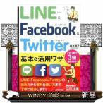 LINE  Facebook  Twitter基本活用ワザ  &    / 鈴木朋子  著 - 技術評論社