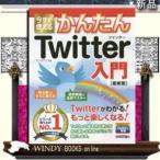 今すぐ使えるかんたんTwitter入門 今話題のTwitterをもっと楽しく!  今話題のTwitterをもっと楽しく!