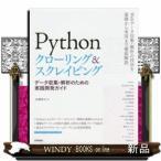 Pythonクローリング スクレイピング -データ収集 解析のための実践開発ガイド-
