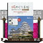 Yahoo!WINDY BOOKS on line城めぐり手帖「現存天守編」 自分だけのトラベルノート