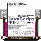 Yahoo!WINDY BOOKS on line改訂新版JavaScript本格入門 モダンスタイルによる基礎から現場での応用まで
