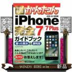 今すぐ使えるかんたんiPhone  Plus完全(コンプリート)ガイドブック  困った解決&便利技
