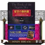 星空の教科書 星空がわかる!詳しくなる!「星空の入門書」基礎から知りたい人に最適!  星空がわかる!詳しくなる!「星空の入門書」基礎から知りたい人に最適!