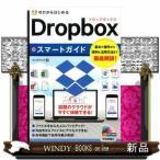 Dropboxスマートガイド